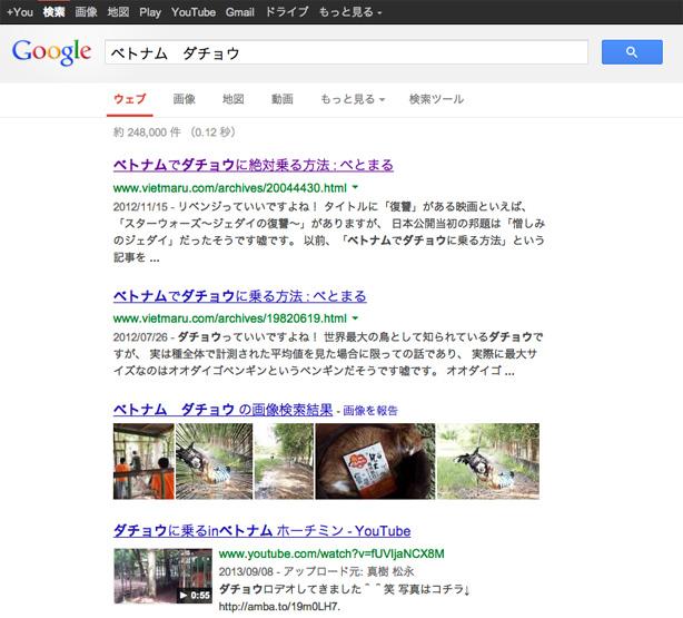 dachou_google