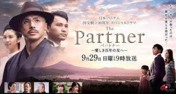 パートナー日本版